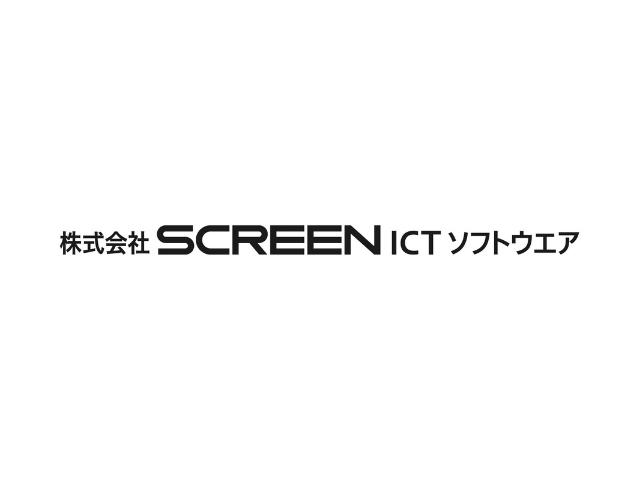株式会社SCREEN ICT ソフトウェア
